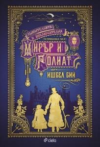 Удивителната и изключителна приказка за Мирър и Голиат Ишбел Бий