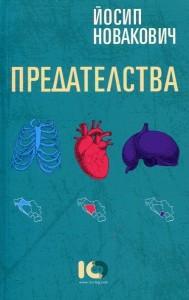 Предателства. Разкази за война и страст Йосип Новакович