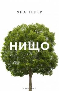 Нищо Яна Телер