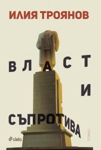 Власт и съпротива Илия Троянов