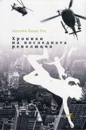 Хроники на последната революция  Антони Казас Рос