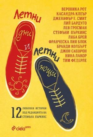 Летни дни и летни нощи - Стефъни Пъркинс