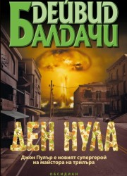 Ден нула Дейвид Балдачи