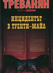 Инцидентът в Туенти-Майл  Треванян