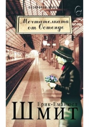 Мечтателката от Остенде Ерик-Еманюел Шмит