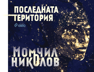 Последната територия Момчил Николов