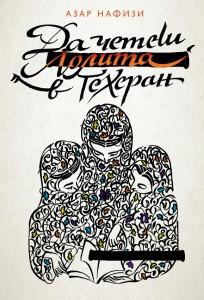 Да четеш Лолита в Техеран Азар Нафизи