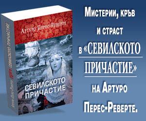 АРТУРО ПЕРЕС-РЕВЕРТЕ - СЕВИЛСКОТО ПРИЧАСТИЕ