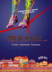 Май ще ни бъде… Стоян Николов-Торлака