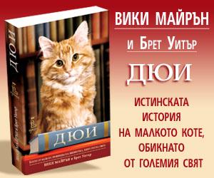 ВИКИ МАЙРЪН - ДЮИ