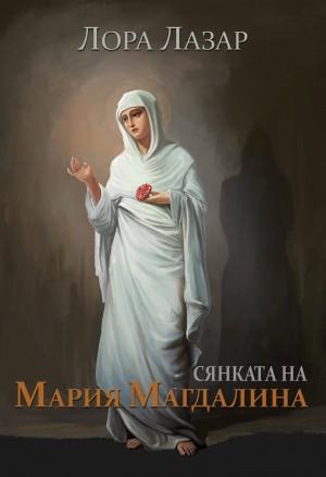Сянката на Мария Магдалина Лора Лазар