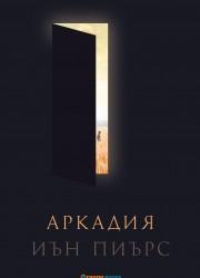 Аркадия Иън Пиърс