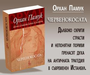 ОРХАН ПАМУК - ЧЕРВЕНОКОСАТА