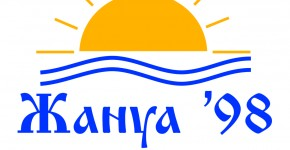 Janua-98_2012-290x150