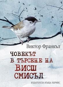 chovekat-v-tarsene-na-vissh-smisal