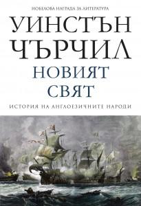 istoriya-na-angloezichnite-narodi-tom-2-noviyat-svyat