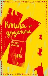 kniga-za-drugite_1