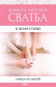 nashata-mechtana-svatba-v-lesni-stapki_3