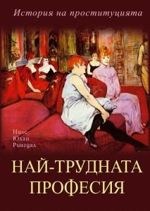 Най-трудната професия. История на проституцията