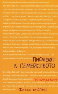 pisatelyat-v-semeystvoto_1_
