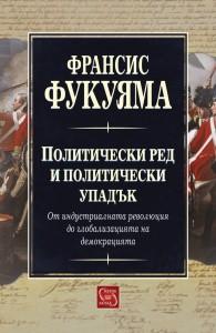 politicheski-red-i-politicheski-upadak-tvardi-koritsi