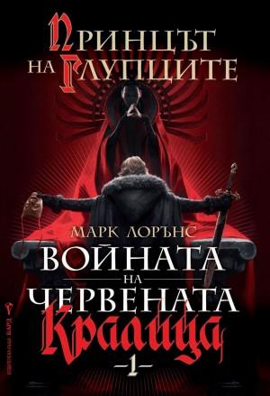 Принцът на глупците (Войната на Червената кралица 1) Марк Лорънс