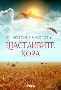 Щастливите хора Момчил Николов