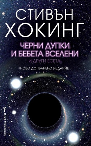Черни дупки и бебета вселени и други есета Стивън Хокинг