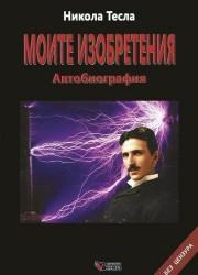 Моите изобретения - Автобиография Никола Тесла