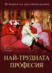 Най-трудната професия. История на проституцията  Нилс Юхан Рингдал