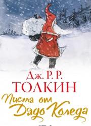 Писма от Дядо Коледа Толкин