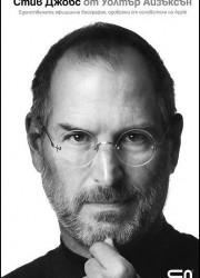 Стив Джобс - биография от Уолтър Айзъксън