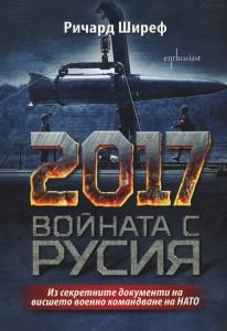 2017. Войната с Русия Ричард Ширеф