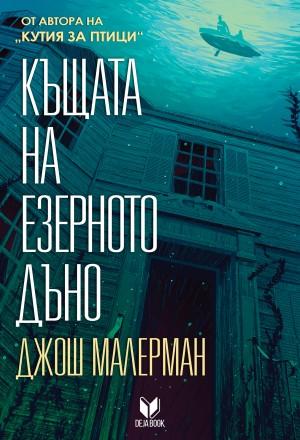 Къщата на езерното дъно - Джош Малерман