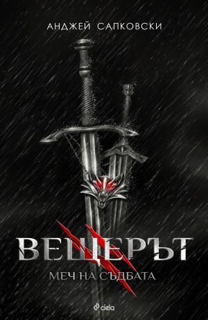 Вещерът: Меч на съдбата Анджей Сапковски