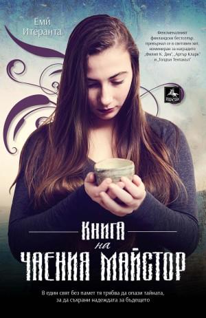 Книгата на чаения майстор Еми Итеранта