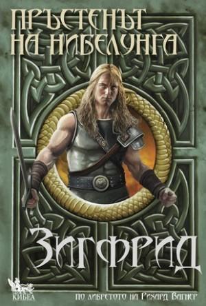 Пръстенът на нибелунга - книга 3: Зигфрид Елена Павлова