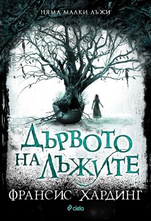 Дървото на лъжите - Франсис Хардинг