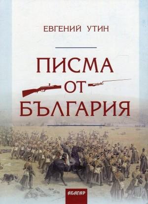 Евгений Утин Писма от България