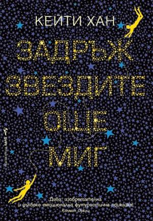 Задръж звездите още миг Кейти Хан