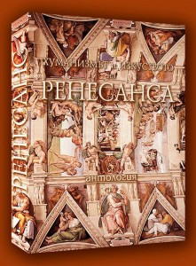 Humanizmut i izkustvoto na Renesansa