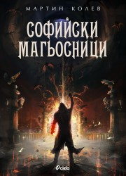 Софийски магьосници Мартин Колев