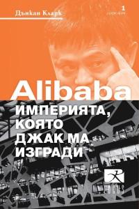 alibaba-imperiyata-koyato-dzhak-ma-izgradi