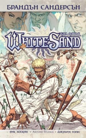 Бял пясък Брандън Сандерсън