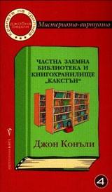 chastnazaemnabiblioteka