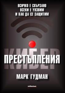 kiberprestapleniya-vsichko-e-svarzano-vseki-e-uyazvim-i-kak-da-se-zashtitim