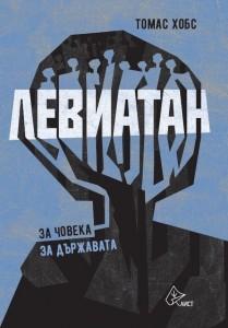 leviatan-tomas-hobs-izd-list