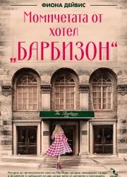"""Момичетата от хотел """"Барбизон"""" Фиона Дейвис"""