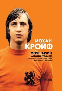moyat-nachin-avtobiografiyata-tvardi-koritsi_1