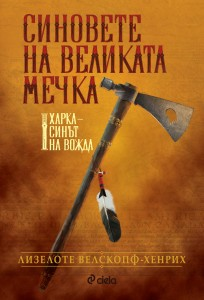 sinovete-na-velikata-mechka-tvardi-koritsi_1